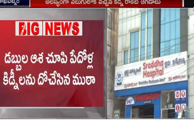 Vishaka Police Bust Kidney Transplantation Racket