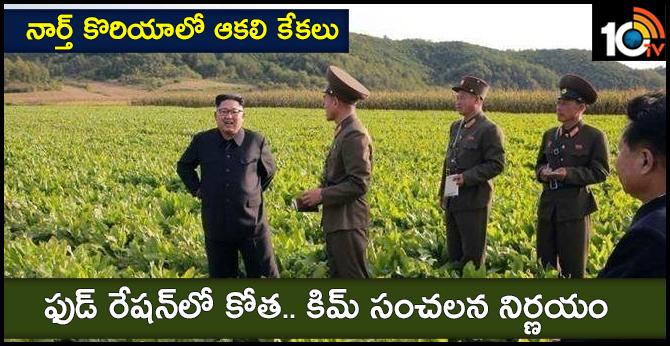 North Korea Food Crisis : Kim Jong Un Cuts Food Ration To 300 Grams Per Person