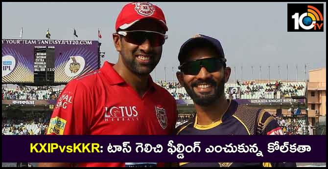 KXIPvsKKR: Kolkata won toss choose to bowl