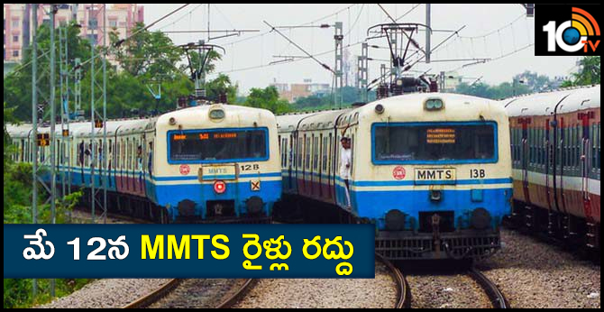MMTS trains canceled on May 12