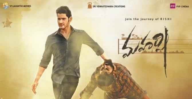 Maharshi Two Days Collections