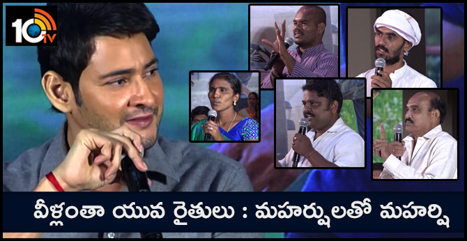 Maharshulatho Maharshi - Interview with Farmers