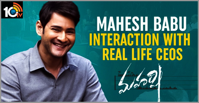 Mahesh Babu LIVE Interaction with CEOs At AMB Cinemas