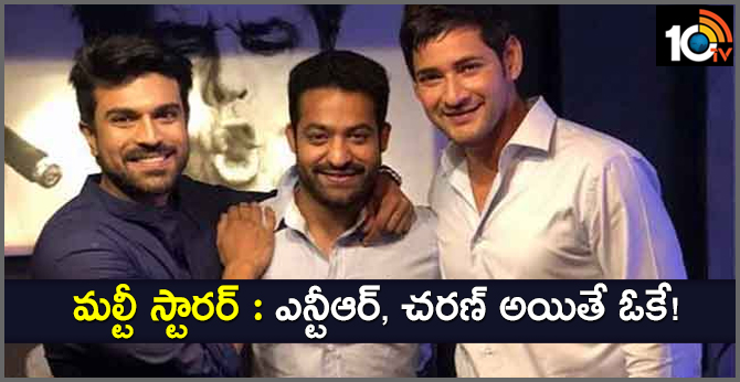 Mahesh Babu Says Would like to Work with Stars NTR and Ram Charan