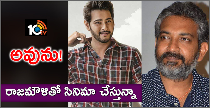 Mahesh Babu with SS Rajamouli Movie Very Soon