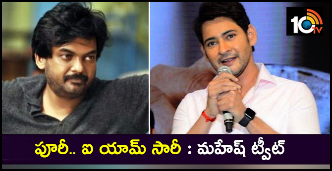 Mahesh Babu's Apologise Tweet to Puri Jagannadh: Puri Replied