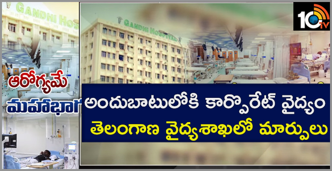 Major changes in Telangana state health Department