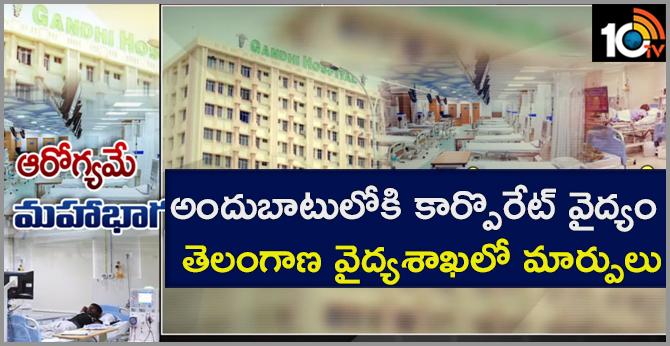 Major changes in Telangana state health Department