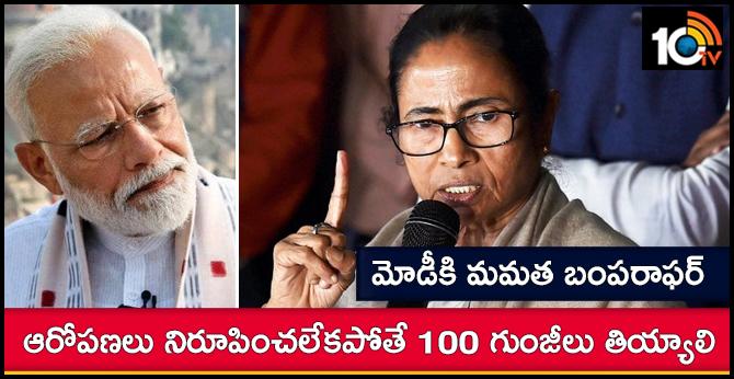 Prove the charge or do 100 sit-ups holding ears': Mamata on PM Modi's coal mafia remark