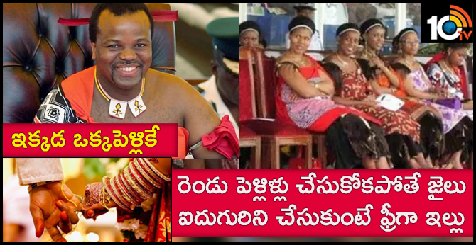 Marry More Than Two Wives Or Face Jail Declares King Mswati