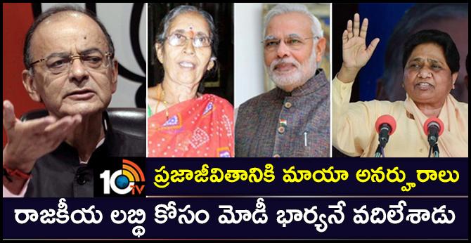 "Mayawati ""Unfit For Public Life"": Arun Jaitley After Attack On PM Modi"