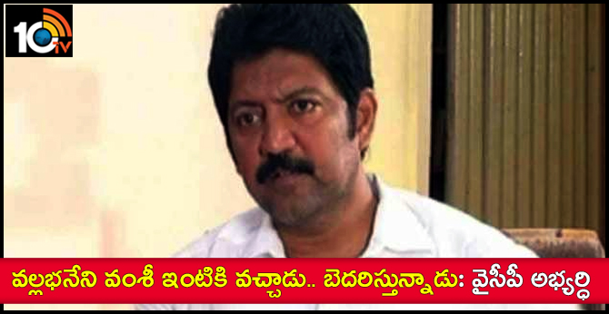 Ycp Mla Candidatr Files Case against Mla Vallabhaneni Vamsi