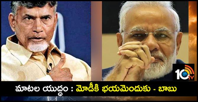 India Prime Minister Modi Vs AP CM Chandrababu