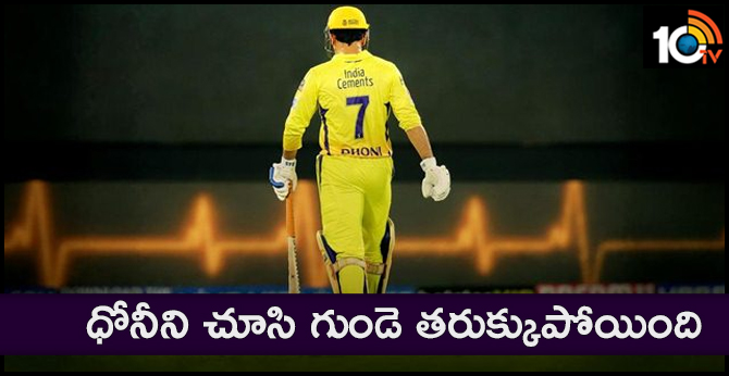 My heart went out to MS Dhoni