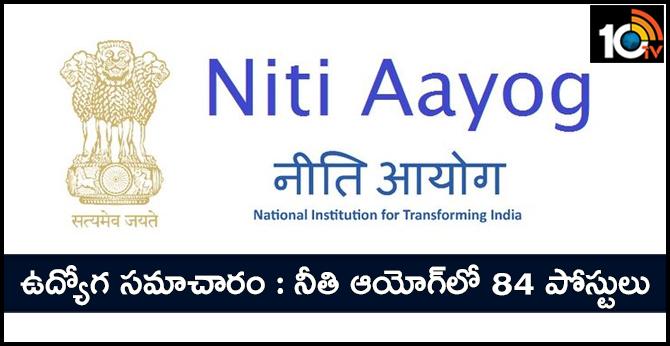 NITI Aayog Recruitment 2019