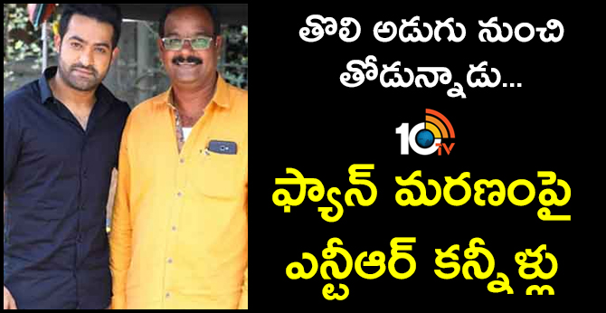 NTR Press Note About His Fan Death