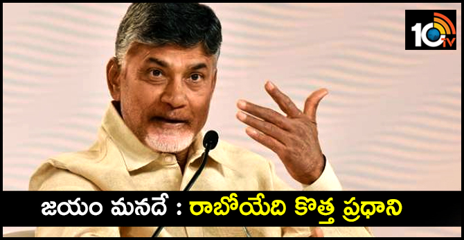 New Prime Minister Is Coming Says AP CM Babu