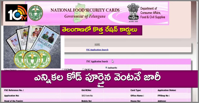 New ration cards in Telangana