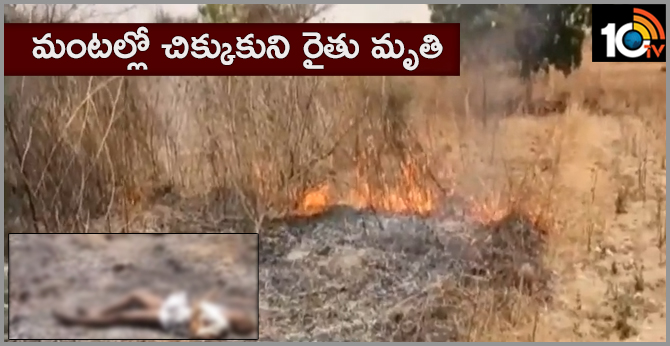 Old age Farmer Burned to Death in Fire Accident At Jagtial District
