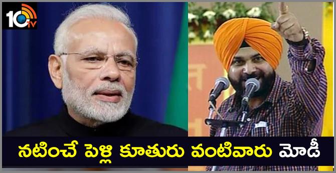 PM Modi like bride who makes less rotis and more noise with bangles: Navjot Singh Sidhu