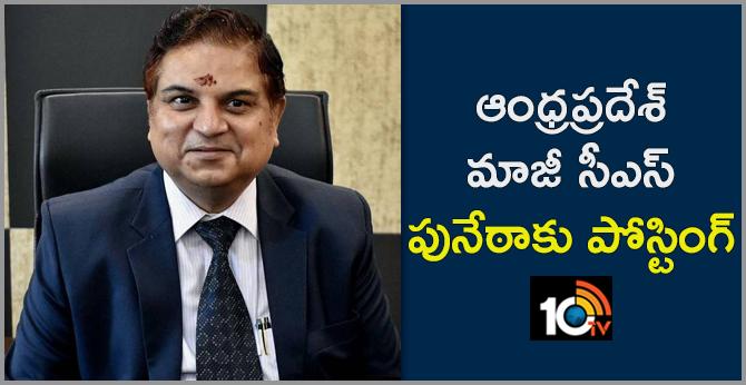 Posting to former Andhra Pradesh CS Anil Chandra Punetha