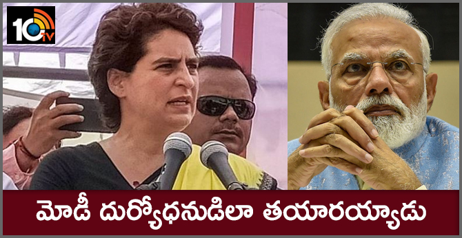 Priyanka Gandhi criticising Modi as Duryodhana