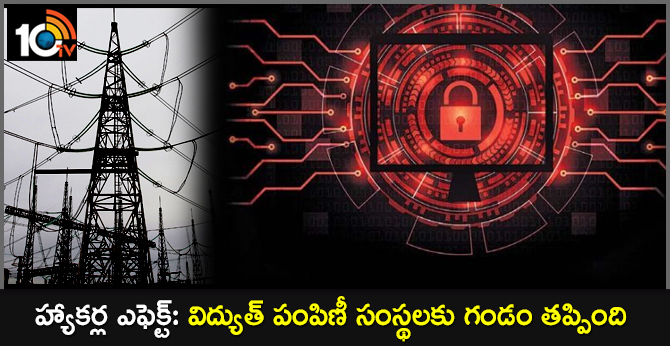 Ransomware attack on websites of A.P., TS power utilities
