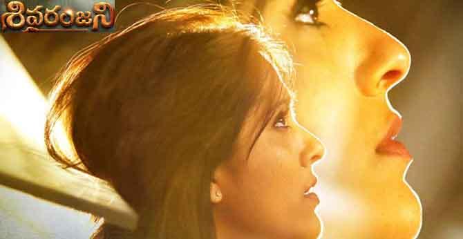 Rashmi Shivaranjani Movie Trailer