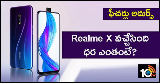 Realme X launched with Snapdragon 710 And 48MP camera, You can Check here price, Specifications