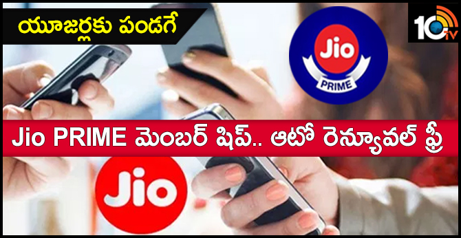 Reliance Jio auto renewal to Prime membership subscription for free of cost