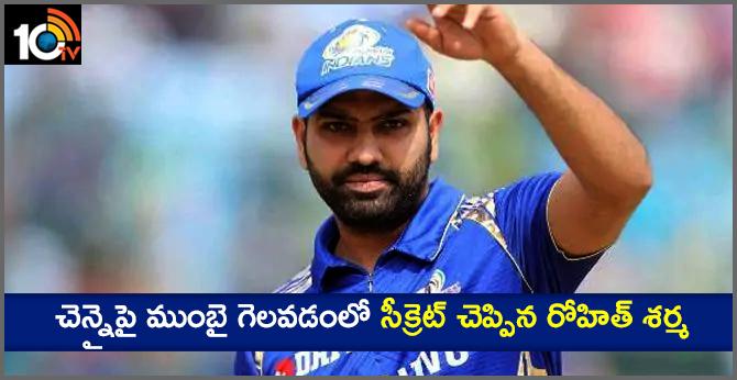 Rohit Sharma reveals secret to win against Chennai Super Kings