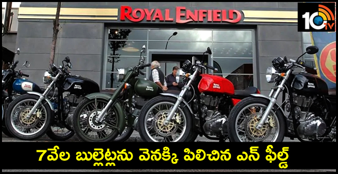 Royal Enfield announces recall of 7,000 units of Bullet motorcycles