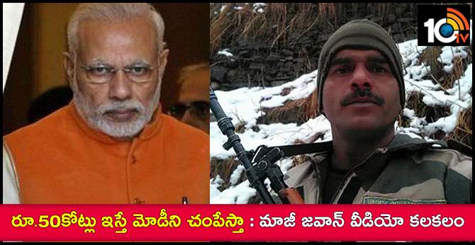 Rs 50 crore to kill Modi, bsf dismissed jawan video viral