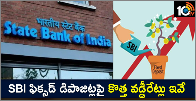 SBI Customer Alert : State Bank of India revises interest rates on fixed deposit rates