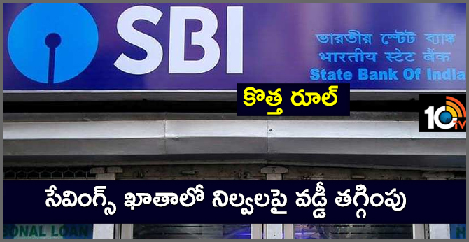 SBI savings account over Rs 1 lakh get lower interest