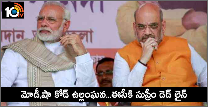 SC directs EC to rule on all complaints of poll code violation against Modi and Amit Shah by May 6