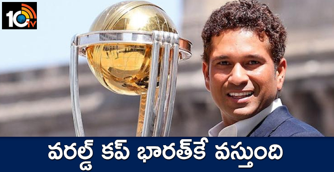 Sachin Tendulkar says, World Cup coming to India