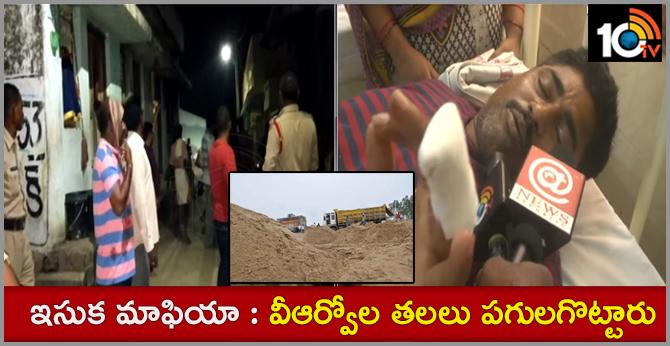 Sand Mafia Attacks In Srikakulam Dist Injured VRO