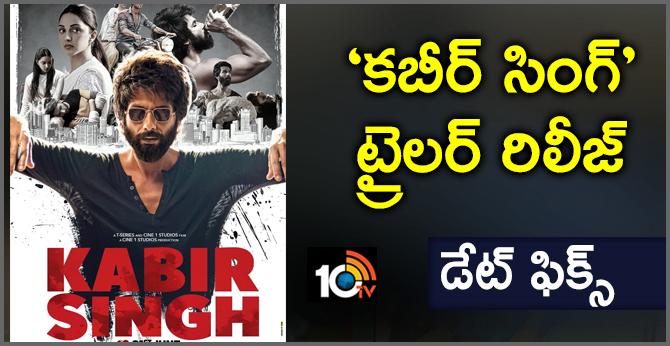 Shahid Kapoor Kabir Singh Trailer Release Date Confirmed