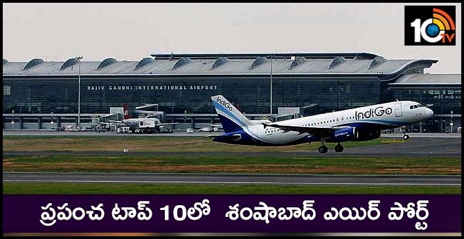 Shamshabad Airport is the world's top 10 Rajiv gandhi international airports
