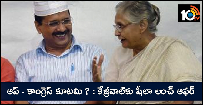 Sheila Dixit invites Arvind Kejriwal for meal