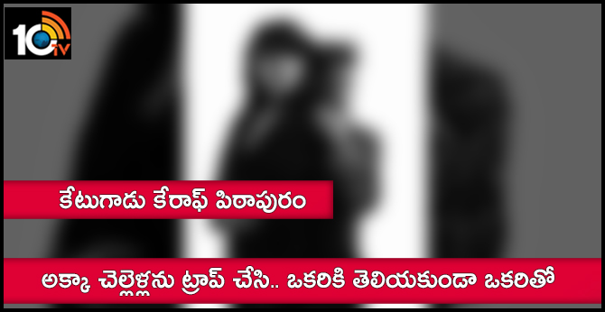 Sisters cheated by Young man: Police Arrested and filed case against him