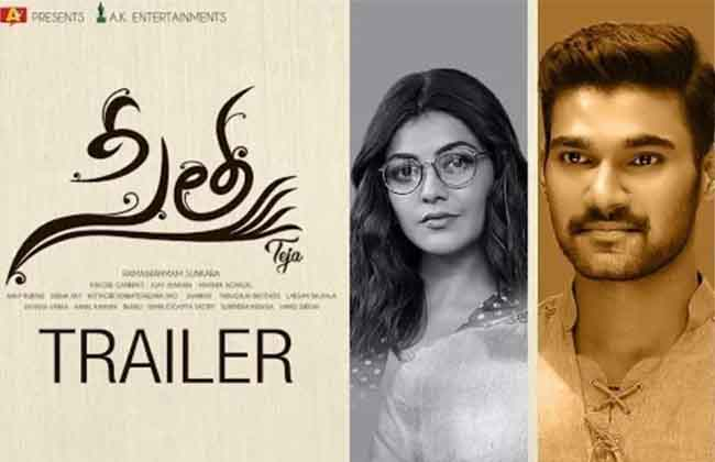 Sita Theatrical Trailer