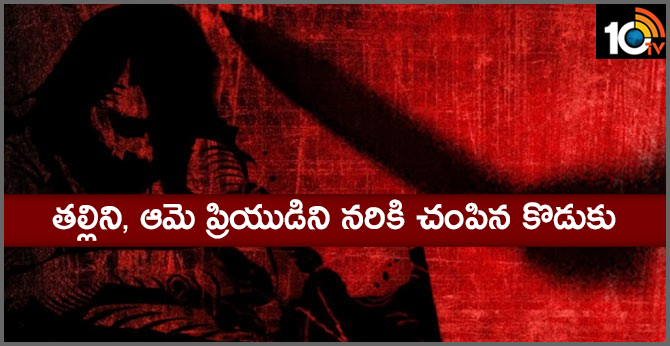 Son allegedly killed mother and her lover in rajoli village