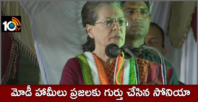 Sonia Gandhi in Raebareli: You will be voting in a few days, this vote is an important and strong weapon in your hands