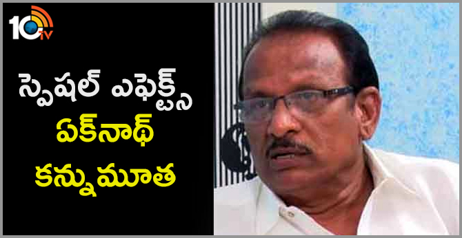 Special Effects Legend Eknath Passed Away