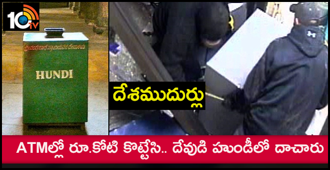 ATM Mechanic and Cab Driver Arrested after Stealing Rs 1 crore cash from ATMs