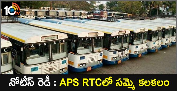 Strike notice in APS RTC?