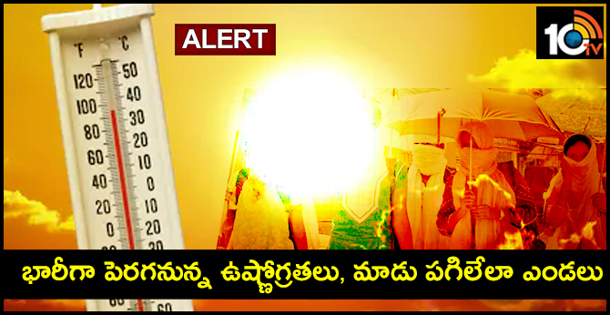 Summer Alert, High Temperatures To Be Recorded