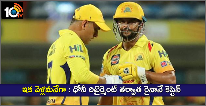 Suresh Raina will be next captain after MS Dhoni